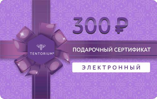 Электронный подарочный сертификат 300 руб.