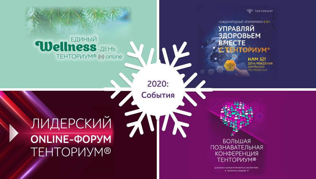 ТЕНТОРИУМ® на отлично: 5 поводов для гордости в 2020 году