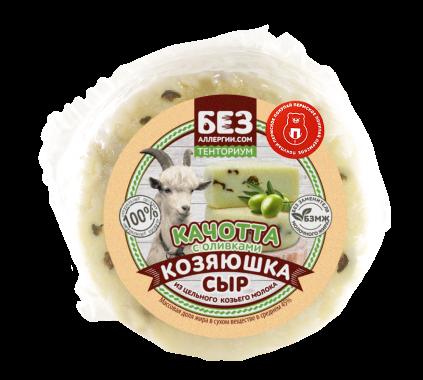 Сыр Качотта из козьего молока с оливками 382 руб.
