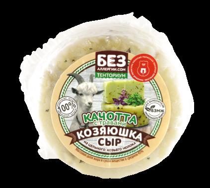 Сыр Качотта из козьего молока с травами 382 руб.