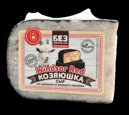 Сыр Красный Виндзор из козьего молока 382 руб.