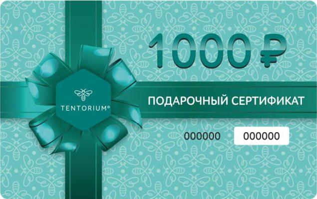 Подарочный сертификат 1000 руб. 1000 руб.
