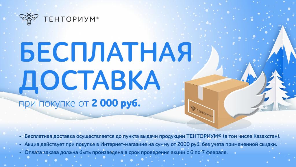 Акции февраля: скидка 20% на третью «Эй-Пи-Ви», 15% на «Апицампу» и другие праздничные бонусы