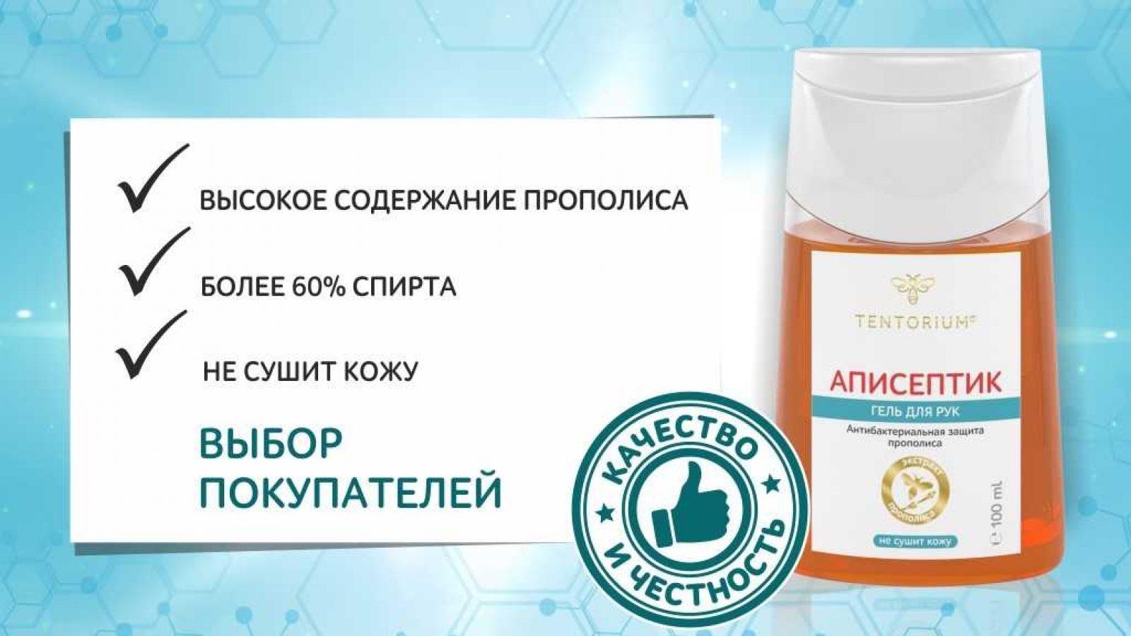 apiseptik2