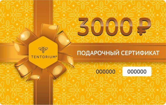 Подарочный сертификат 3000 руб. 3000 руб.