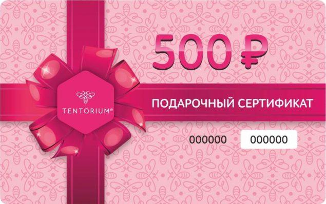 Подарочный сертификат 500 руб. 500 руб.