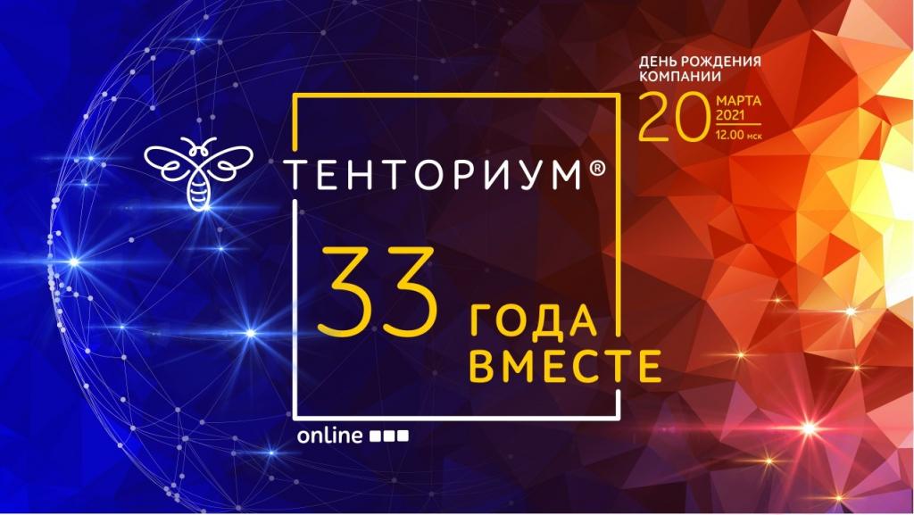 «33 года ВМЕСТЕ»: 20 марта приглашаем на День рождения ТЕНТОРИУМ®