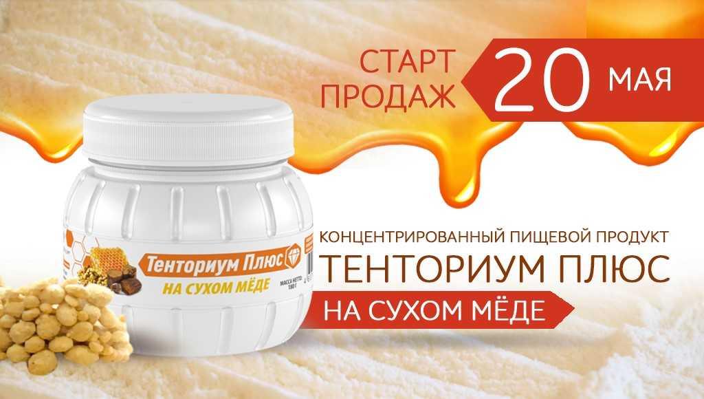 «Тенториум Плюс на сухом мёде»: старт продаж