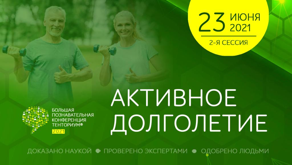 АКТИВНОЕ ДОЛГОЛЕТИЕ: вторая сессия Большой познавательной конференции ТЕНТОРИУМ®