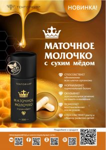 Маточное молочко с сухим мёдом