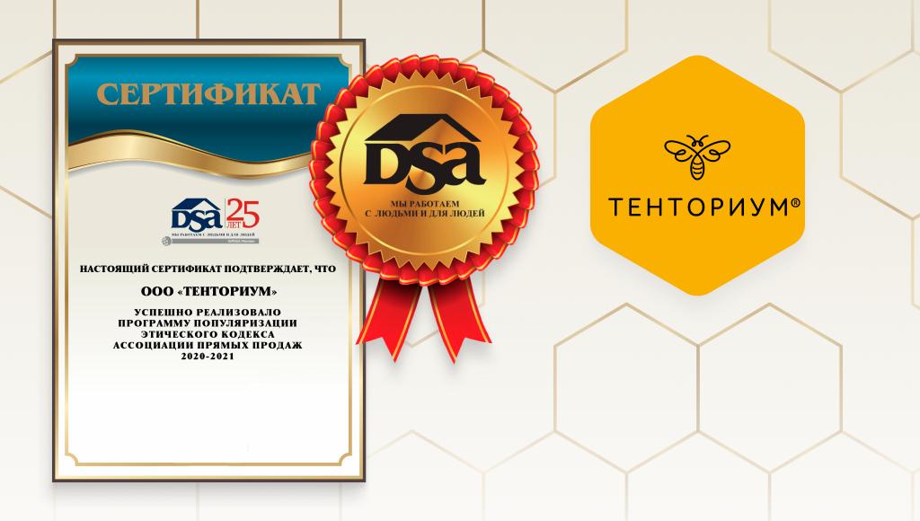 ТЕНТОРИУМ® успешно сотрудничает с Ассоциацией прямых продаж в России