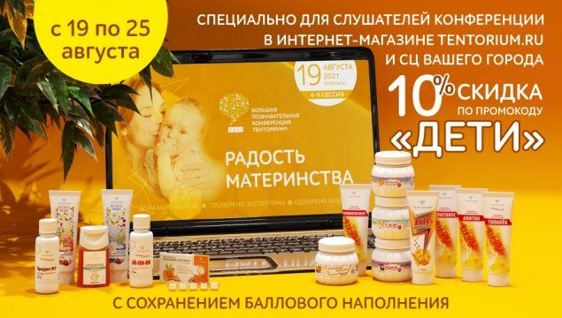 Большая познавательная конференция ТЕНТОРИУМ®