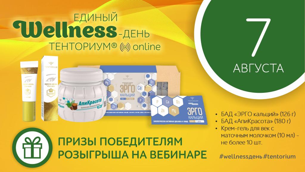 Единый Wellness-день ТЕНТОРИУМ®: успех приходит к тем, кто делает
