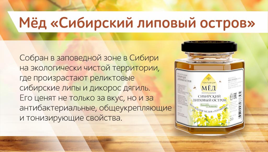 Мёд на столе − здоровье в семье