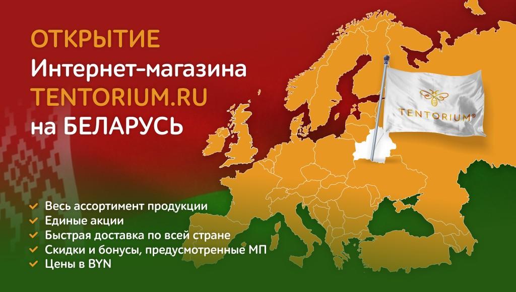 Официальный интернет-магазин tentorium.ru открыт в Республике Беларусь!