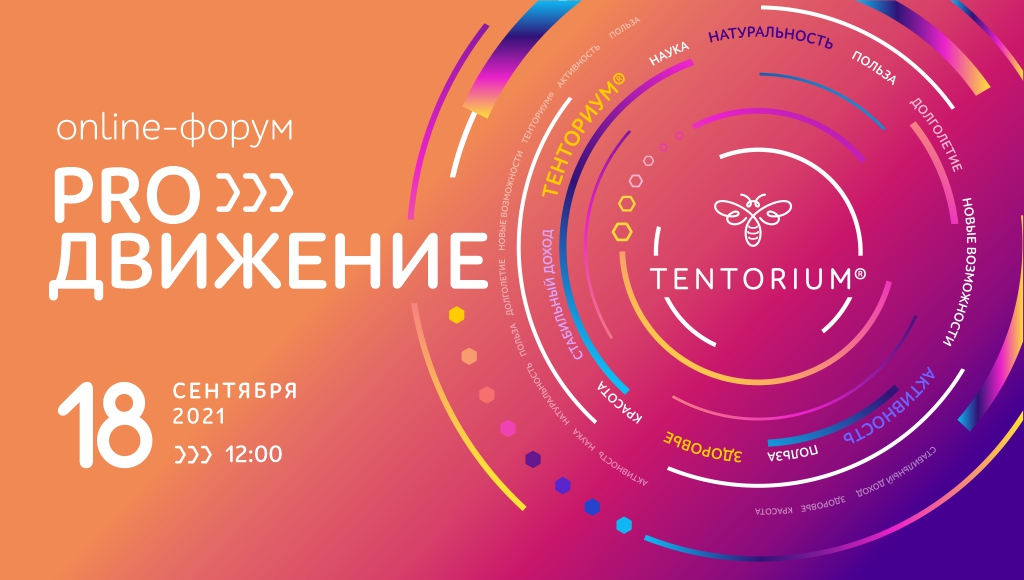 Приглашаем на осенний онлайн-форум ТЕНТОРИУМ®      PRO>ДВИЖЕНИЕ