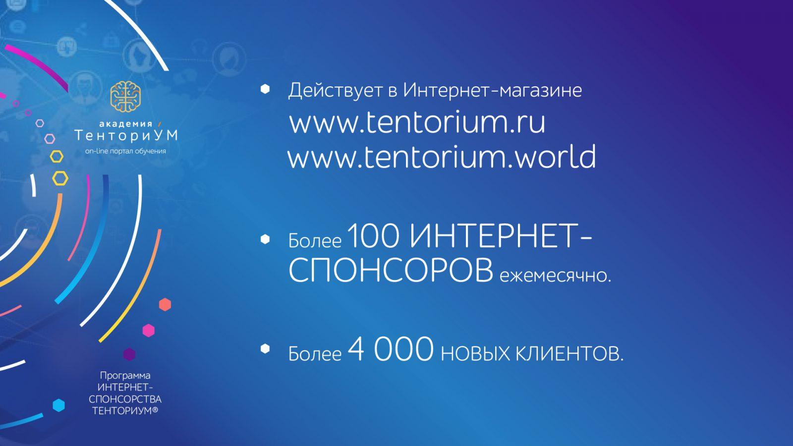 Интернет-Спонсорства ТЕНТОРИУМ®_Pro