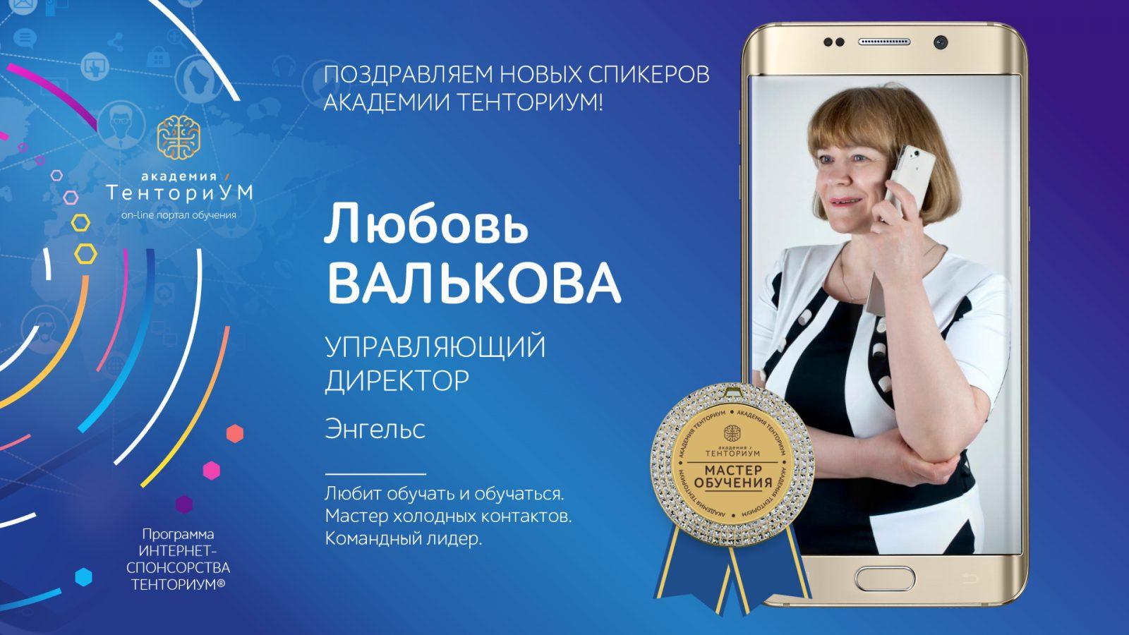 Internet-Sponsorstva-TENTORIUM-_ProDvizhenie_1920h1080-5