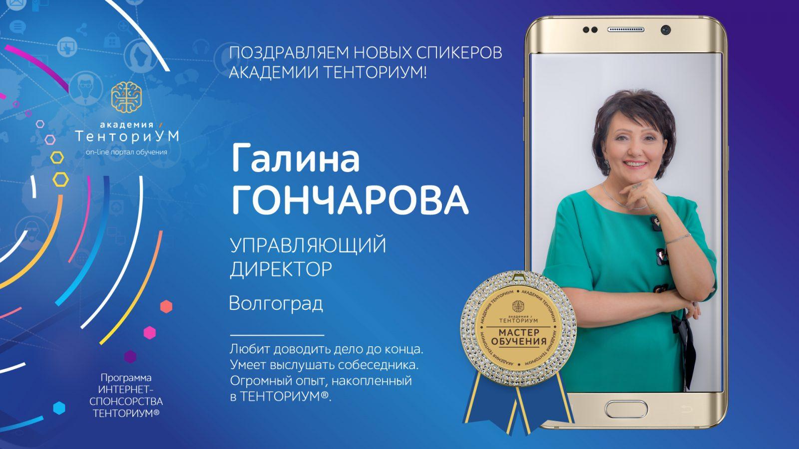 Internet-Sponsorstva-TENTORIUM-_ProDvizhenie_1920h1080-6