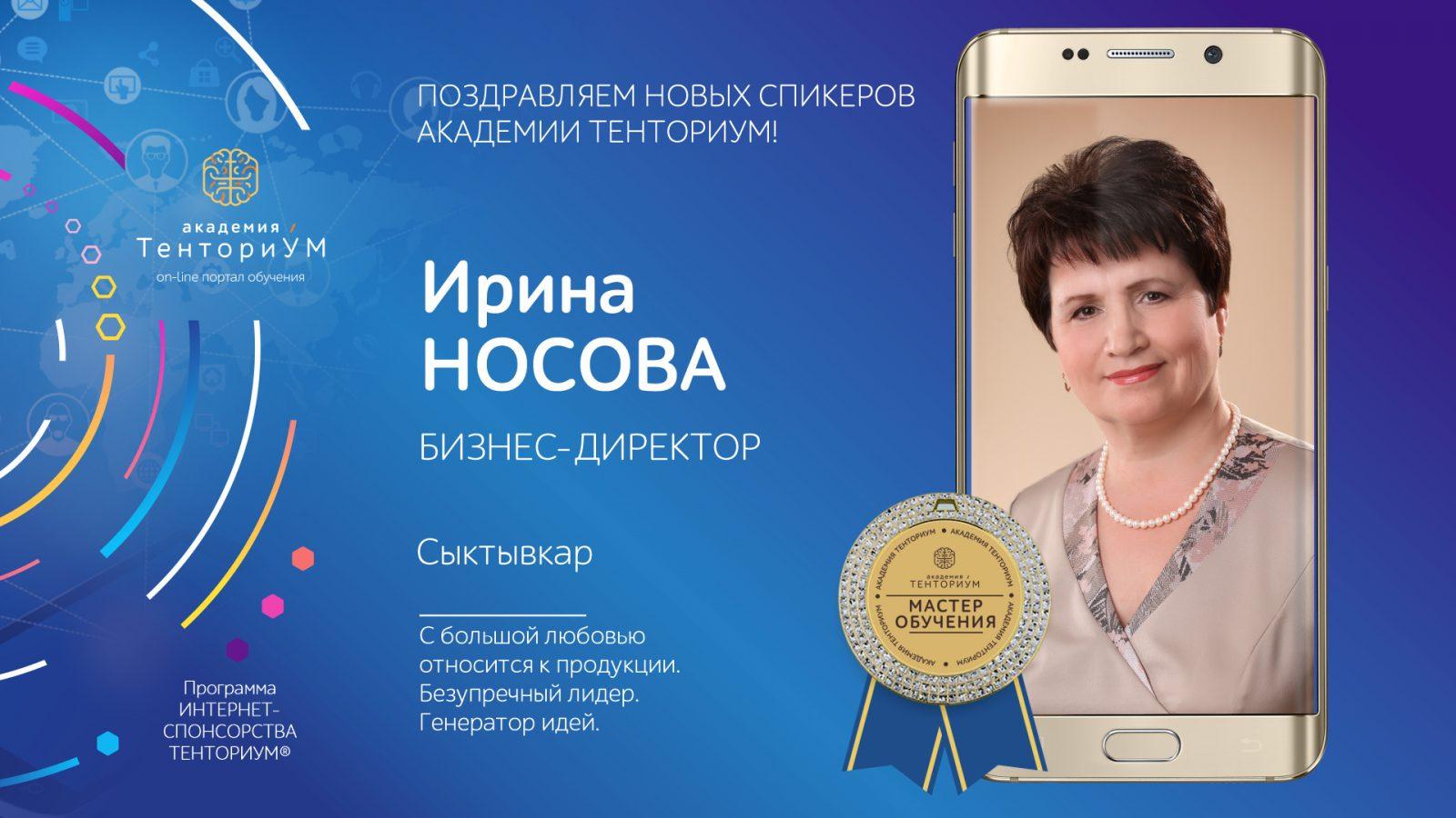 Internet-Sponsorstva-TENTORIUM-_ProDvizhenie_1920h1080-8