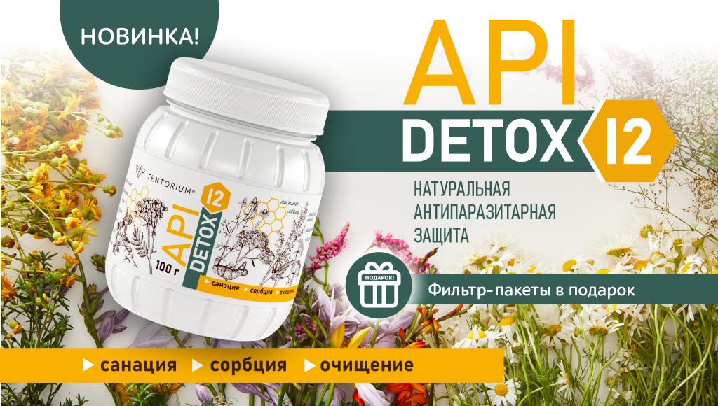 ApiDetox 12: новинка ТЕНТОРИУМ®  уже в продаже