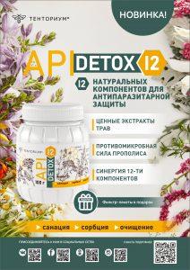 Концентрат ApiDetox 12 (АпиДетокс 12)