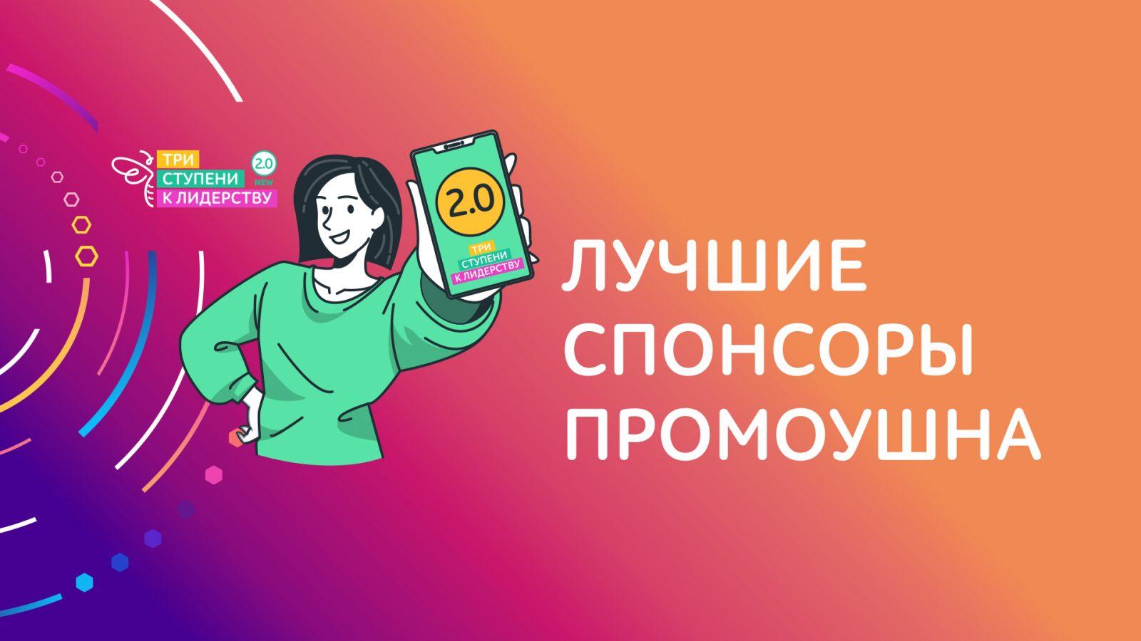 new_Итоги_промоушна_2_0_ProДвижение_1920х