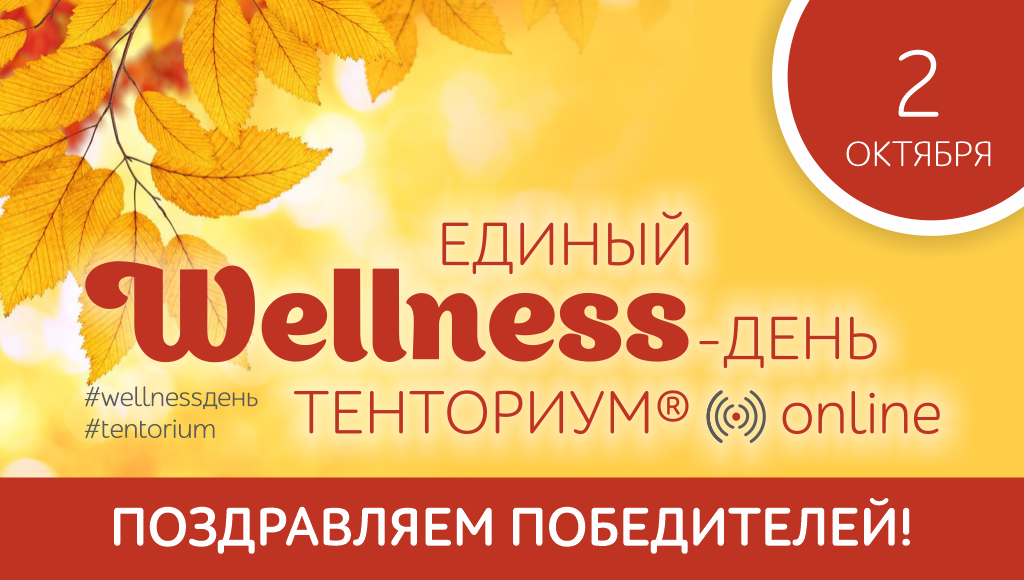 Октябрь начался активно и позитивно: итоги Единого Wellness-Дня ТЕНТОРИУМ®