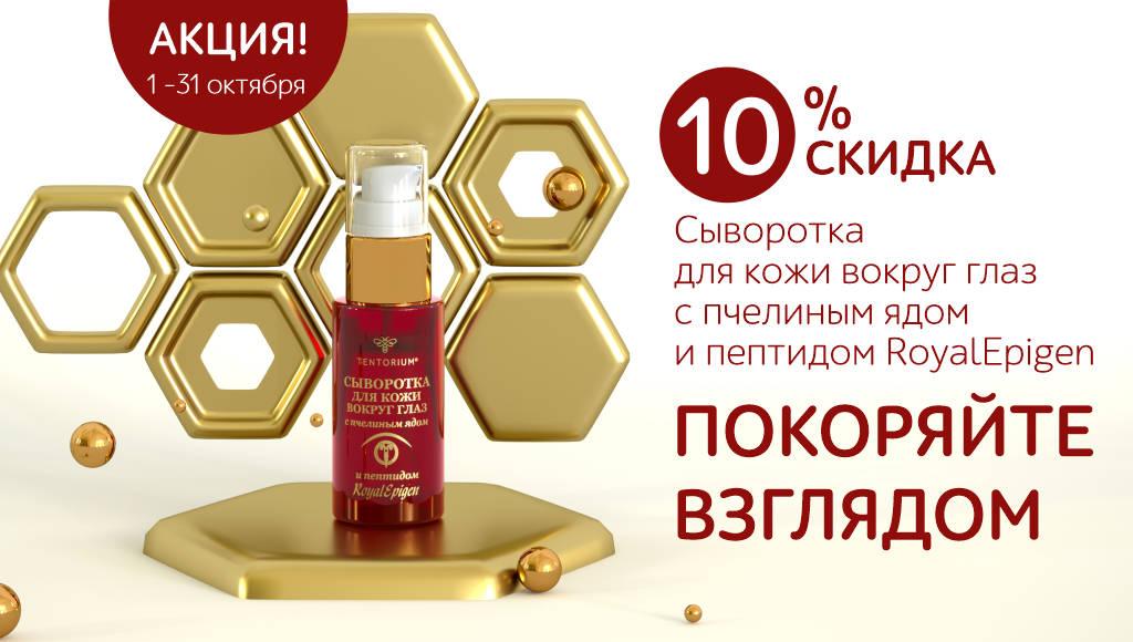 Акции октября: скидки на продукты ТЕНТОРИУМ® для красоты и омоложения